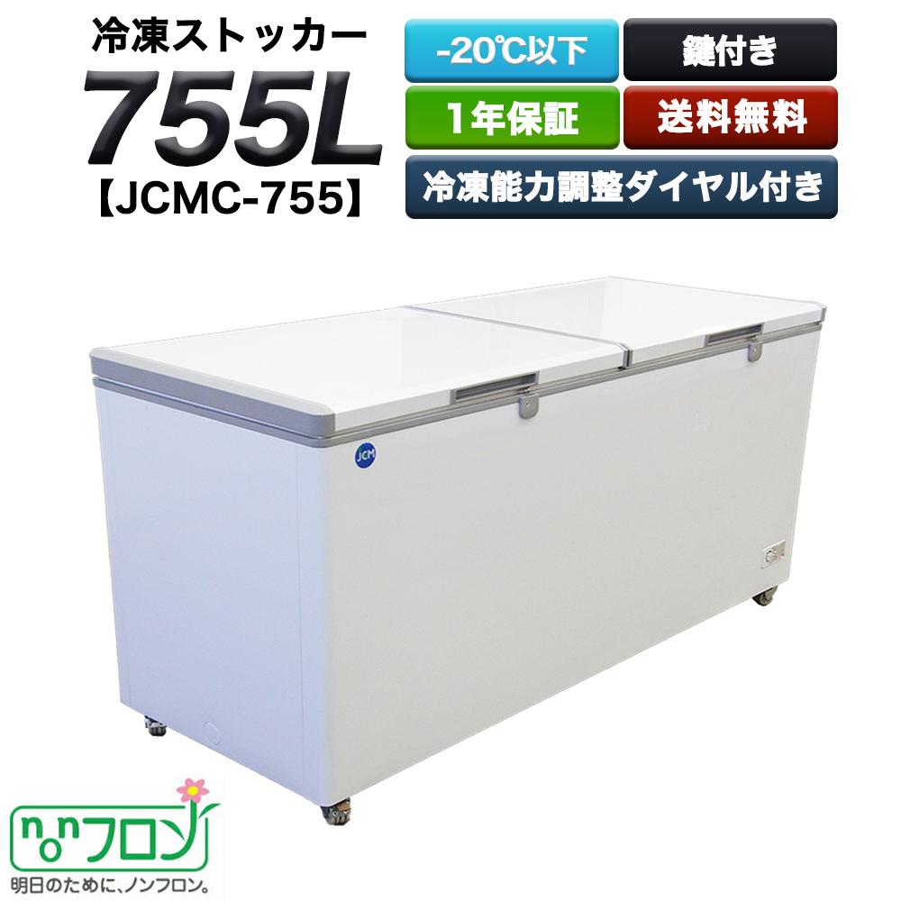 送料無料 一部地域を除く 業務用冷凍ストッカー お得なキャンペーンを実施中 755L JCMC-755 格安 新品 厨房用 店舗 キッチン用