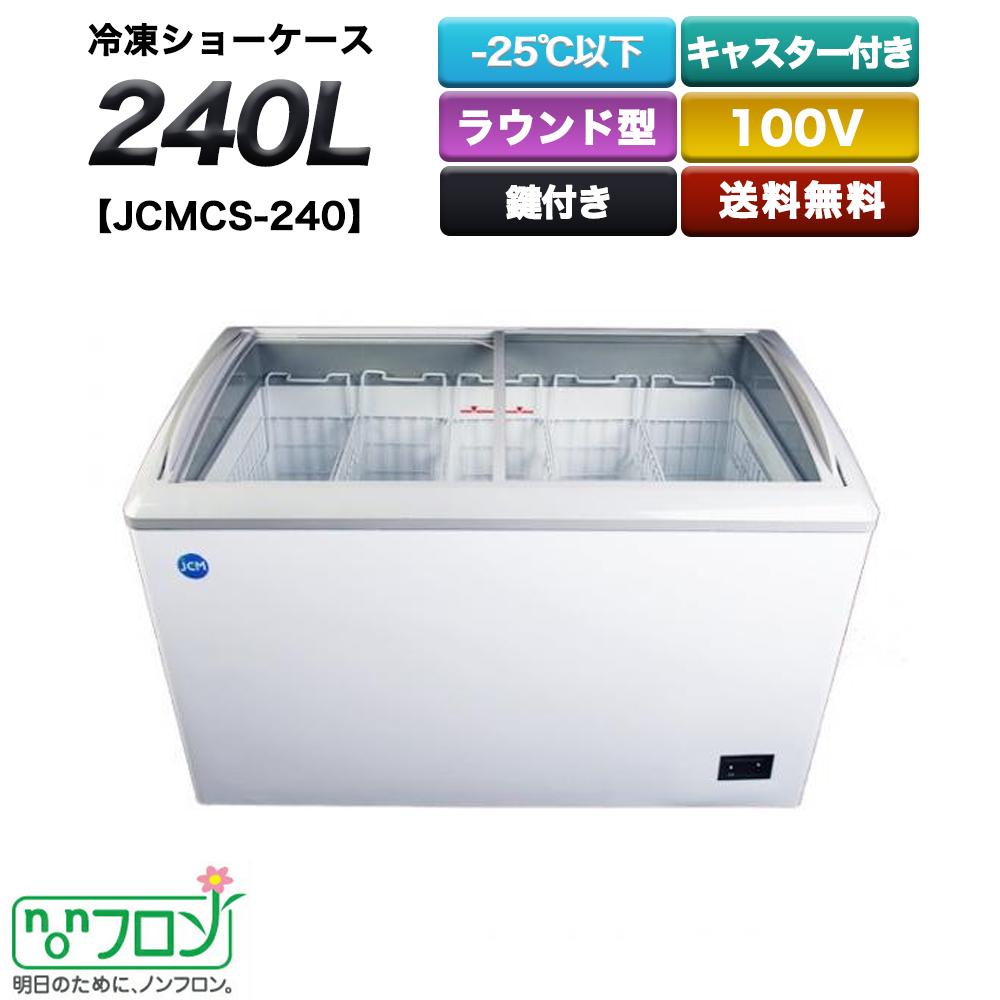 業務用冷凍ショーケース 超激得SALE ファッション通販 240L JCMCS-240 送料無料 新品 キッチン アイスクリーム 格安 店頭 厨房用