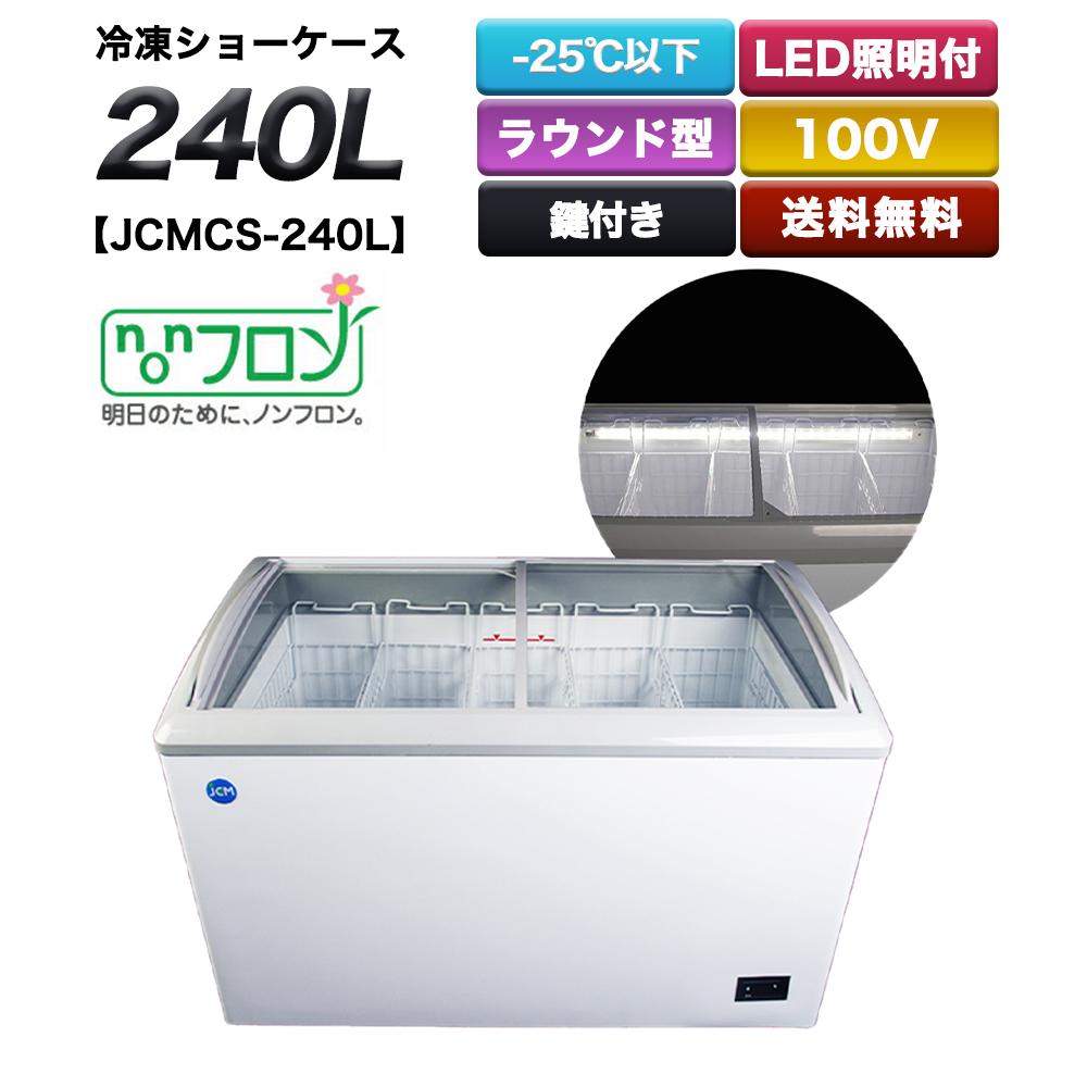 業務用冷凍ショーケースLED照明付 240L JCMCS-240L 送料無料 新品 商品 アイスクリーム 格安 大好評です 厨房用 店頭 キッチン