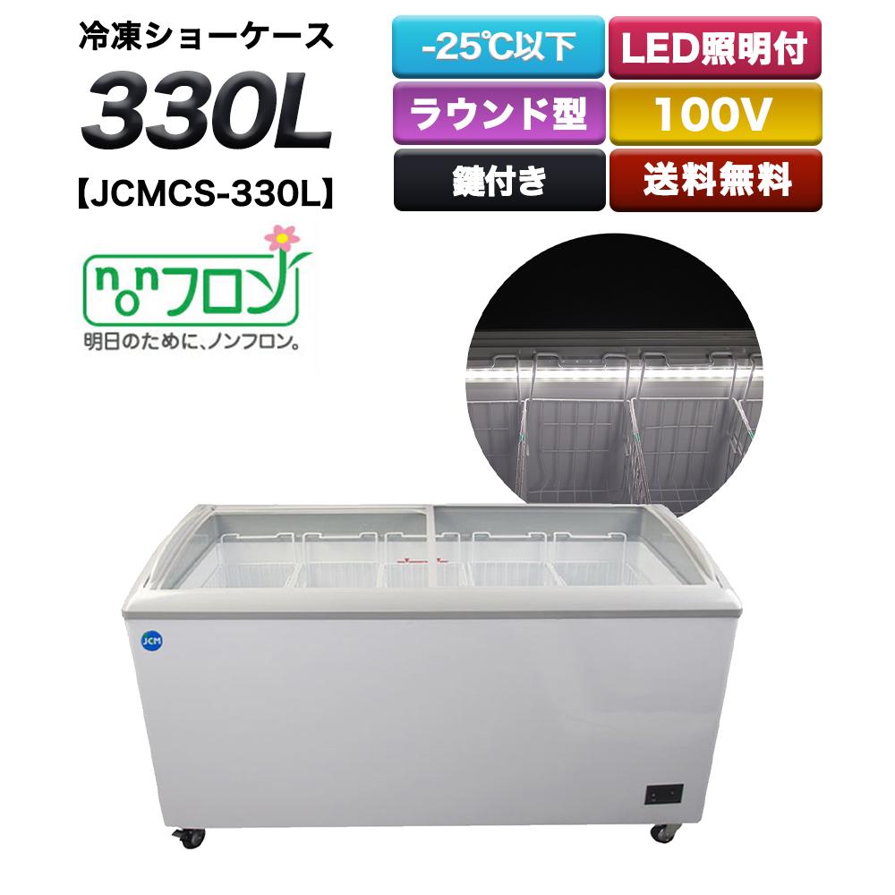 メーカー直売 業務用 冷凍ショーケースLED照明付 330L JCMCS-330L 送料無料 新品 配送員設置送料無料 キッチン 厨房用 店頭 アイスクリーム 格安