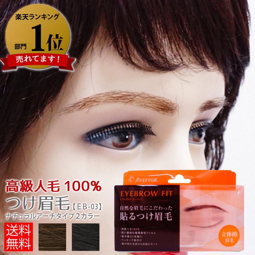 アイブロウフィット は眉毛の脱毛でお悩みの方向けに開発した つけ眉毛 です 眉毛は表情を表現する為にはとても重要な役割です 送料無料 ランキング1位 人毛100%つけ眉毛 つけまゆげ 付け眉毛ナチュラルアーチタイプ EB-03 眉毛 眉 ウイッグ ウィッグ 人毛 子供 着脱可能 新着セール 脱毛症 女性 『1年保証』 男性 アイブロウ メンズ やけど 部分脱毛 医療用 自然 医療用ウィッグ レディース