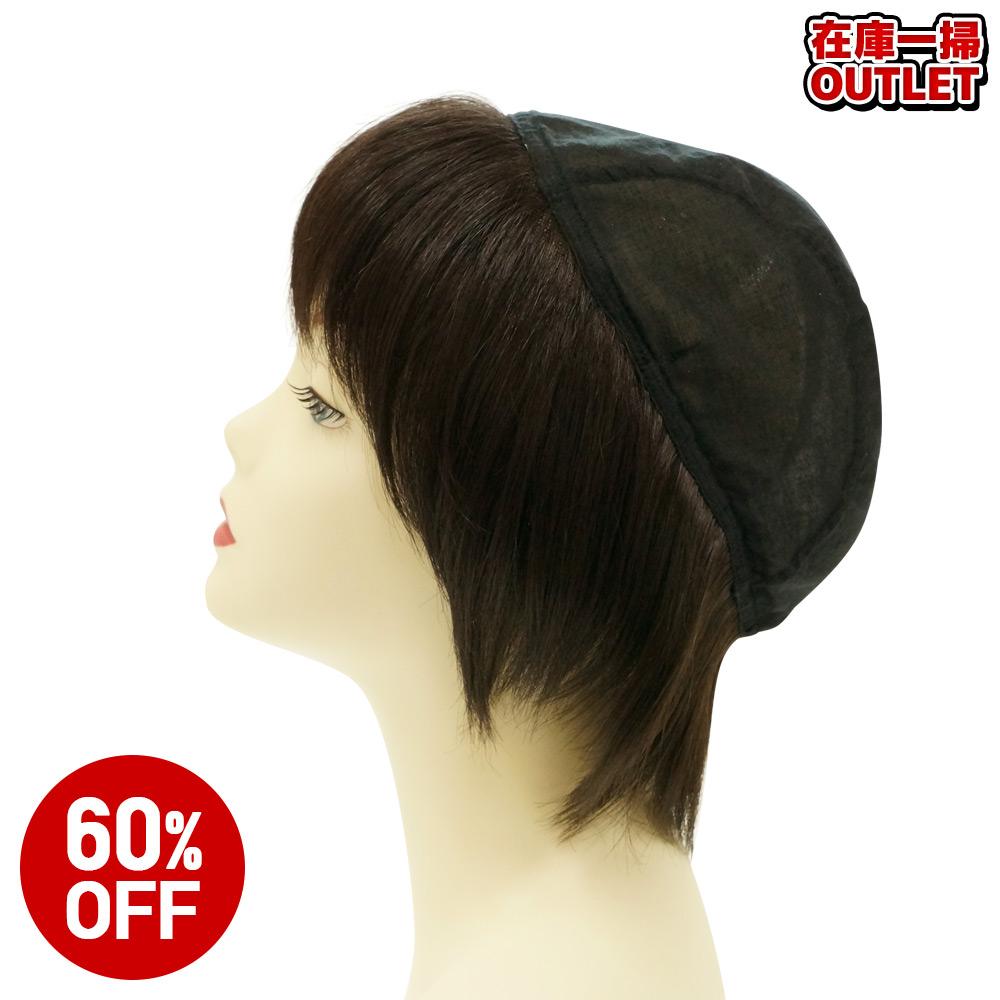 【在庫一掃アウトレット】人毛100%手植え 毛付きインナーキャップ 帽子にin(ショート)頭皮にやさしい自然な医療用ウィッグ【送料無料】