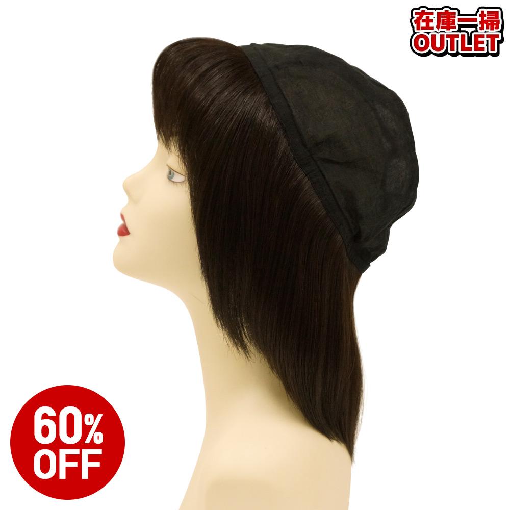 【在庫一掃アウトレット】人毛100%手植え 毛付きインナーキャップ 帽子にin(ミディアム)頭皮にやさしい自然な医療用ウィッグ【送料無料】
