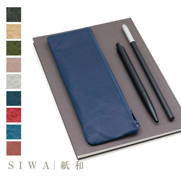 【SIWA 紙和】Pen case M ペンケース M【Made in Japan(Yamanashi)】【紙製】