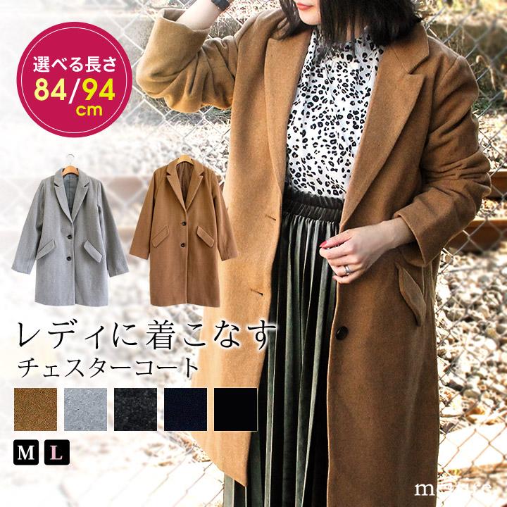 2019秋冬!きれいめチェスターコート(レディース)のおすすめは?