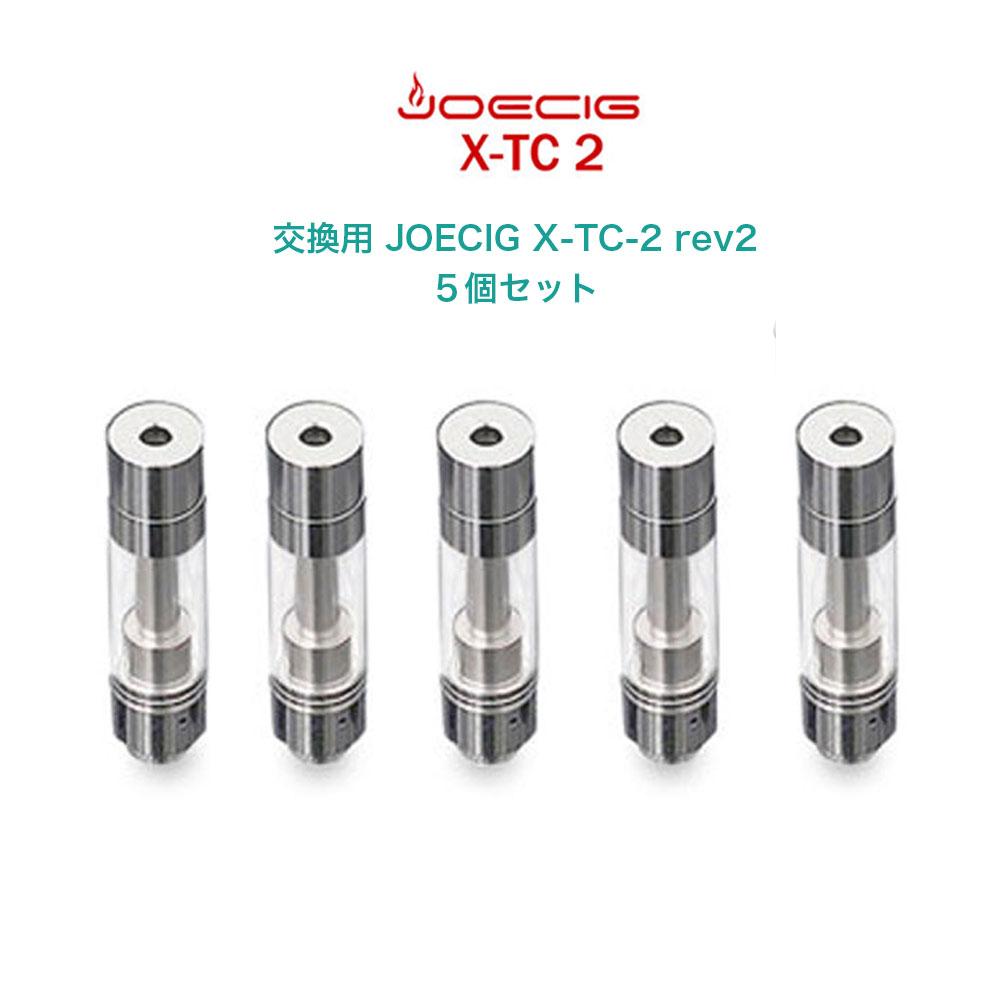 JOECIG X-TC-2 Rev2に対応した交換用アトマイザーです メール便選択で送料無料 電子タバコ アトマイザー 交換用 rev2 ジョーシグ ベイプ エックスティーシーツー 公式 人気ショップが最安値挑戦 コイル付き リラクサ VAPE 5個セット