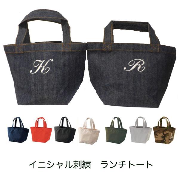 イニシャル刺繍 ランチバッグ オンライン限定商品 オリジナル 名入れ刺繍 かわいい マーケット おしゃれ ギフト