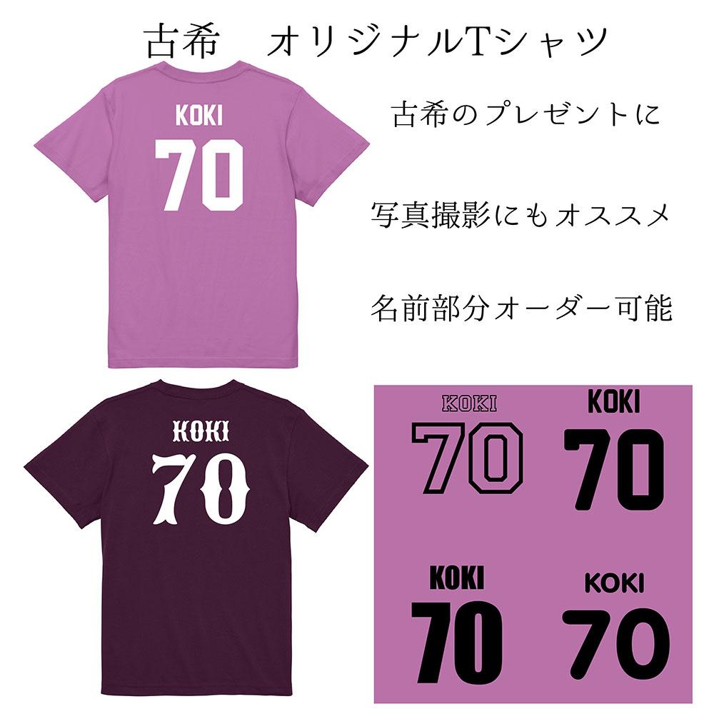 名入れTシャツ 古希Tシャツ S-XXL 正規取扱店 プレゼント 古希 かわいい お揃い 専門店 ギフト オリジナル