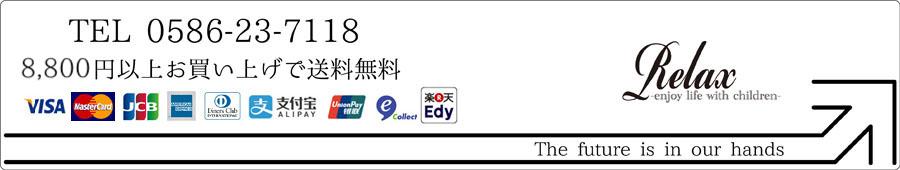 RELAX -enjoy life with children-:愛知県一宮市。ベビー、キッズ、レディースの洋服靴小物など扱うショップ