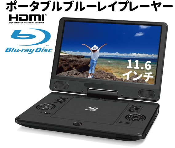 当店おすすめ ポータブルブルーレイプレーヤー DVDプレーヤーポータブル Blu-ray 低価格 ポータブルプレーヤーHDMI出力端子 AV入力端子 外部映像に繋げます 11.6インチ 低価格DVD BD CD 再生 Blu-rayプレーヤー 充電バッテリー搭載シンプル機能 ポータブルプレーヤーブルーレイプレイヤー 激安 HDMI 新品 簡単操作 再生専用 数量は多 メーカー公式ショップ DVDプレーヤー ポータブル