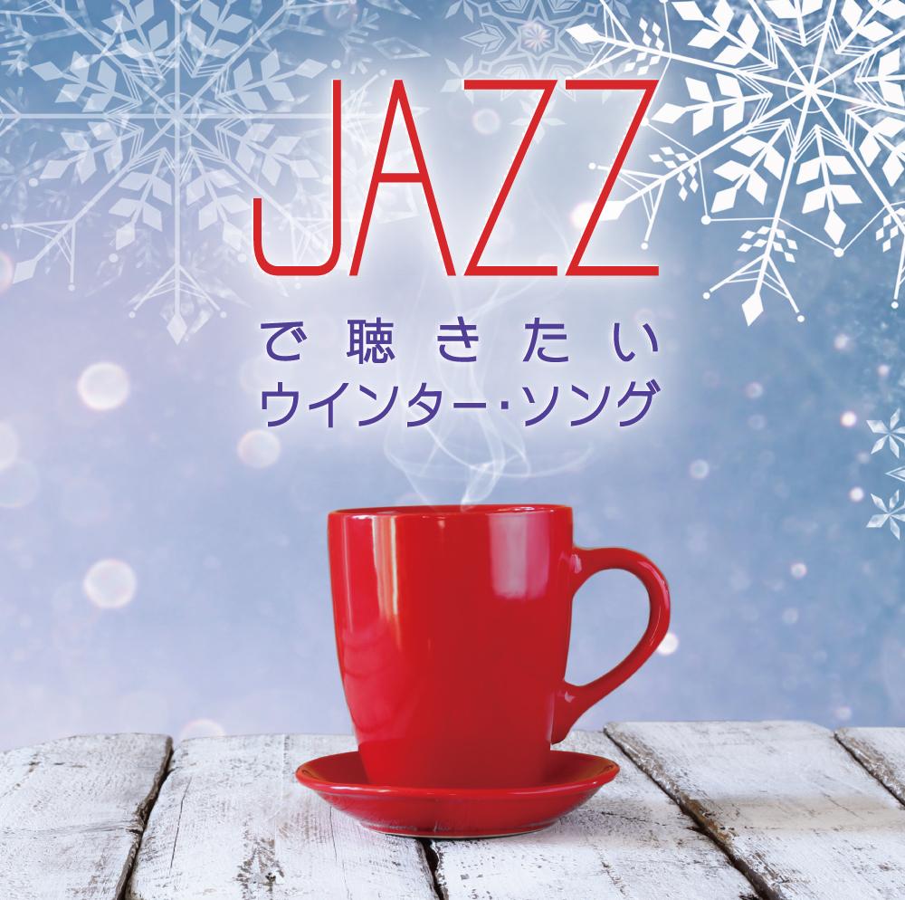 セール開催中最短即日発送 寒い冬を華麗に彩る邦楽の名曲をカフェ ジャズ カバー ソング 贈り物 JAZZで聴きたいウインター