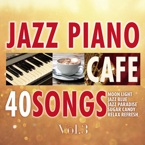 高級な カフェで流れるシリーズ待望の豪華2枚組40曲入り第2弾 メール便 送料無料 カフェで流れるジャズピアノ BEST40 Vol.3 ~Piano meets Lounge~ カフェで流れるjazz piano ジャズ カフェタイム ハート チェンジ ワールド オン ア ミス マーケット ウィル ザ シング マイ ゴー 2枚組