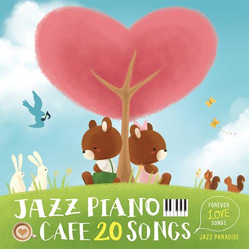 数量は多 情感溢れるジャズピアノとバンドサウンドがしっとり重なり J-POPバラードたちを奏でます 大切な人とずっと聴きたい最新曲を含む全20曲を収録 《最新作 》 メール便 送料無料 カフェで流れるジャズピアノ20 ~Forever Wherever Love なんでもないや 未使用品 are ヒカリノアトリエ 海の声 you Songs~