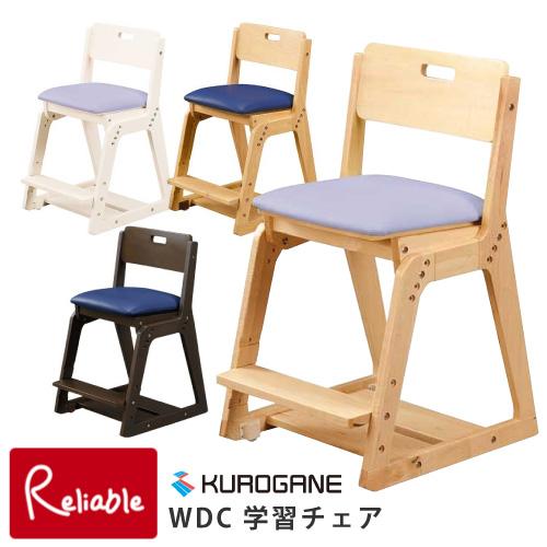 2019年度 くろがね 座面シートチェア【WDC-18AWPK WDC-18AWVL WDC-18AWLB WDC-18ANPK WDC-18ANBU WDC-18ADBU WDC-18ADBK WDC-18BKBK】PVC張り 学習椅子 学習イス 学習チェア WDC-18AW WDC-18AN WDC-18AD WDC-18KG WDC-18【Y/S/147】