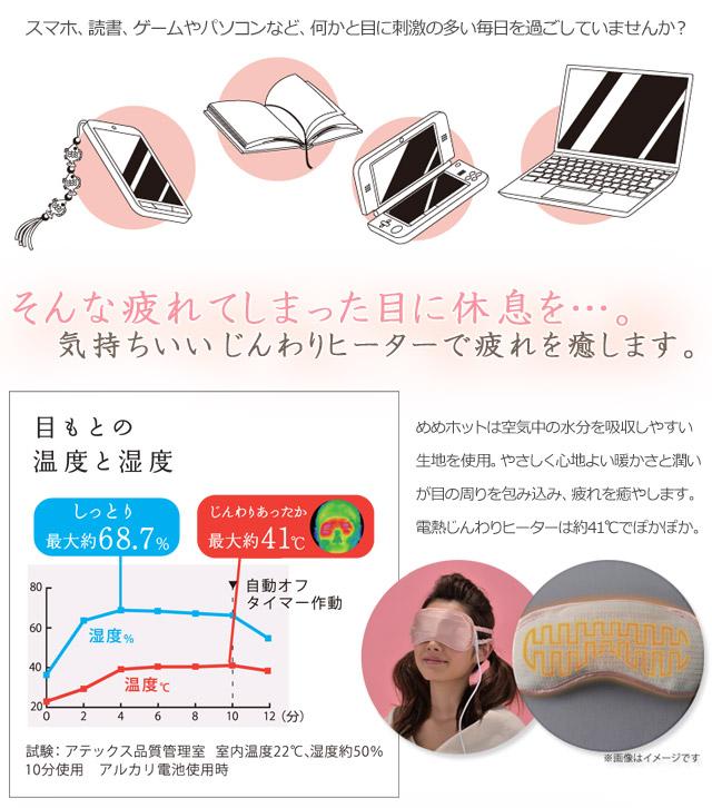 ATEX ATEX ◆ 盧德因為他們熱裝 AX KX511 ◆ 粉紅色 (pk) 黃 (yr) 翡翠藍 (bl) 黑色 (bk) / 加熱器內置的鋰離子電池充電移動 USB 眼面具眼應變疲勞的眼睛累眼睛濕潤