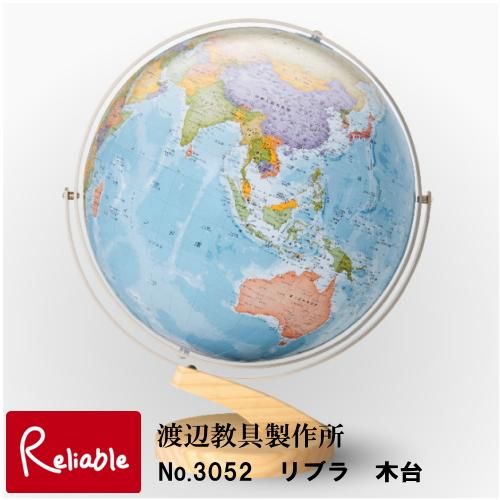 地球儀 「 No.3052 リブラ 木台 」 球体30.5cm  渡辺教具 インテリア 入学祝 子供用 インテリア 卓上地球儀