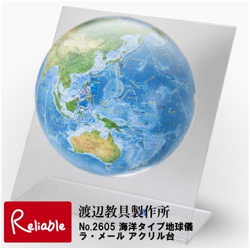 地球儀 「 No.2605 海洋タイプ地球儀 ラ・メール アクリル台 」 球体26cm  渡辺教具 インテリア 入学祝 子供用 インテリア 卓上地球儀