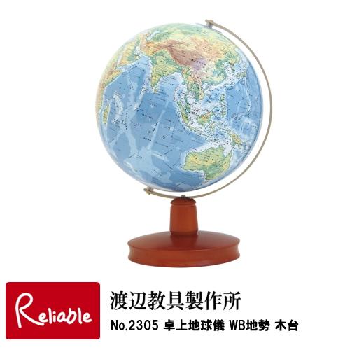 地球儀 「 No.2305 卓上地球儀 WB地勢 木台 」 球体23cm  渡辺教具 インテリア 入学祝 子供用 インテリア 卓上地球儀