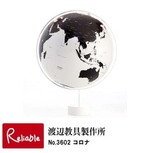 地球儀 「 No.3602 コロナ 」 球体26cm  渡辺教具 インテリア 入学祝 子供用 インテリア 卓上地球儀