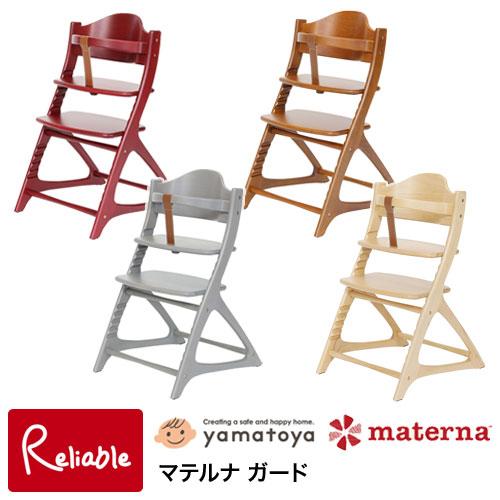 【送料無料+組立してお届け!】マテルナ ガード 大和屋 yamatoya ※テーブルはありません※