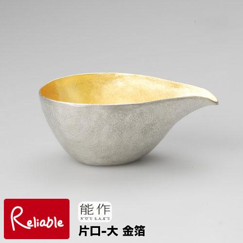 能作【 片口 -大 金箔 】511210 Sake/Sauce Pitcher-L gold 錫100%