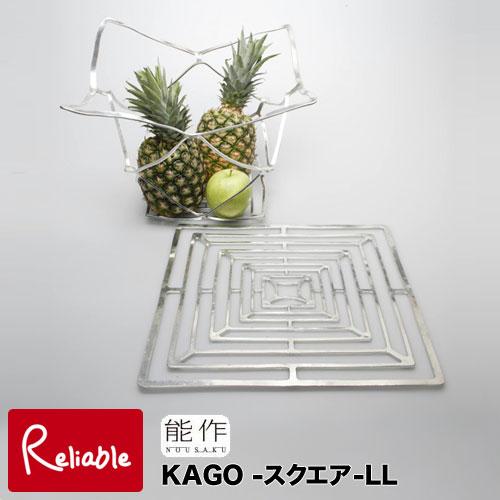 能作【 KAGO-スクエア-LL 】501404 錫100%