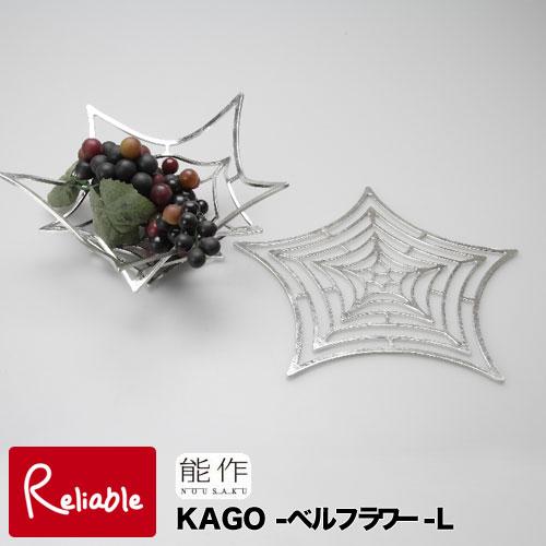 能作【 KAGO-ベルフラワー-L 】501414 錫100%