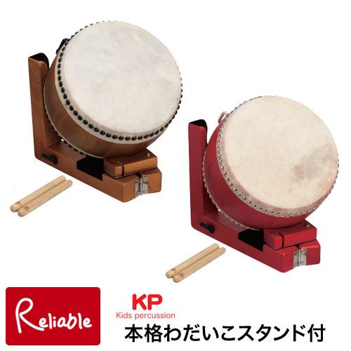 ※納期お問い合わせください※ 本格わだいこスタンド付 Honkaku Wadaiko w/Stand ナカノ 茶(KP1200JD) 赤(KP1200JDRE) 木製 楽器 ドラム 太鼓 打楽器