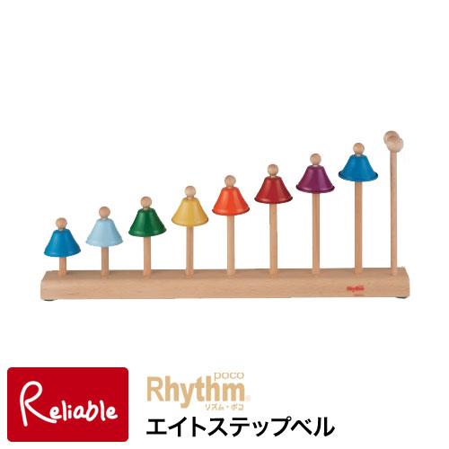 ※納期お問い合わせください※ リズム・ポコ エイトステップベル Eight Step bells ナカノ RP-980/SBL 木製 白木 モダンテイスト ナチュラル