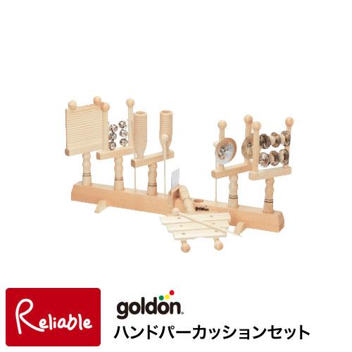 ※納期お問い合わせください※ ハンドパーカッションセット Percusson Set GD30190 ゴールドン goldon パーカッション ハンドル 木製 小さい楽器 コンパクト ナカノ