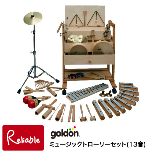 ※納期お問い合わせください※ ミュージックトローリーセット 13音 Music Trolley GD30610 ゴールドン goldon パーカッション 打楽器 演奏 合奏 木製 小さい楽器 コンパクト 木箱入り ナカノ