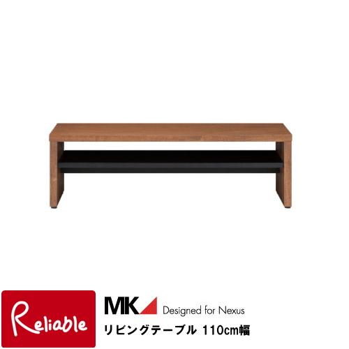 【代引き不可】ACOORD/アコール リビングテーブル 110cm幅【ACR-1101 OWN】MKマエダ エムケーマエダ【C/S/207.5】