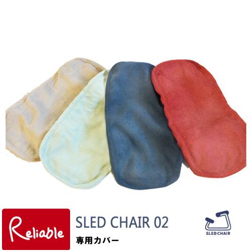 スレッドチェア2専用カバーです 洗い替えに便利なチェアカバーのセット 時間帯指定 代引不可 SLED CHAIR 02専用カバー スレッドチェア-2用カバー 大規模セール NV RD 北欧風 100 GR 健康 人気ショップが最安値挑戦 作業椅子 弘益 LBL キッズチェア 学習チェア