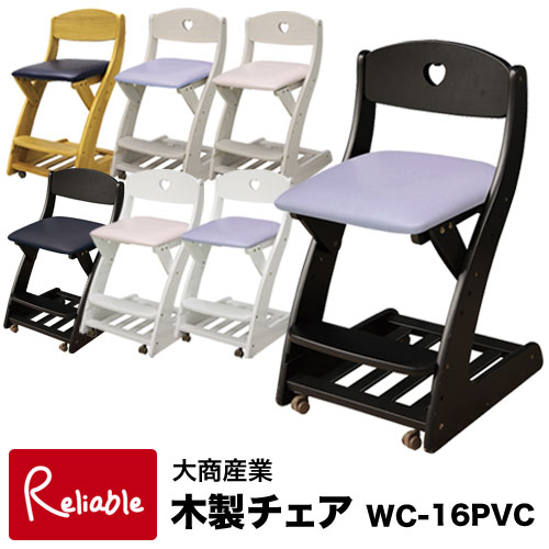 2020年度 高さ調整付 PVC張り 木製チェア WC-16PVC WC-16PVC(WHG-PI) WC-16PVC(WHG-PA) WC-16PVC(WW-PI) WC-16PVC(WW-PA) WC-16PVC(BK-PA) WC-16PVC(LB-NB)/キャスター付き カントリー調 子供用 学習チェア 大商産業【Y/S/146】