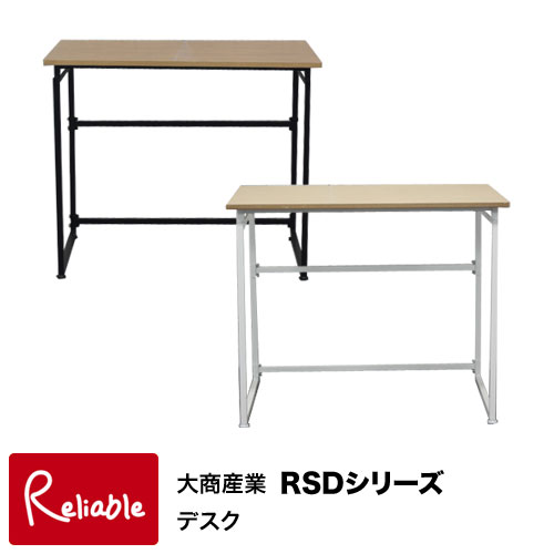 大人になっても長く使えるシンプルな組み替えデスク 2021年度 上等 RSD-90 デスク RSDシリーズ ホワイト 販売実績No.1 ブラック 学習デスク 大商産業 164.5 作業机 子供部屋 学習机 スチール脚