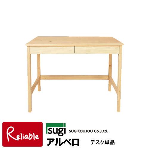 2019年度 杉工場 【 アルベロ デスク 】完成品 天然木ヒノキ 無塗装 国産 デスク