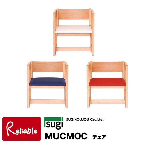 2020年度 杉工場 【 MUCMOC チェア MC-1Bブルー MC-1Rレッド MC-1Wホワイト 】ムックモック 木製チェア 組立品 【Y/S/146】