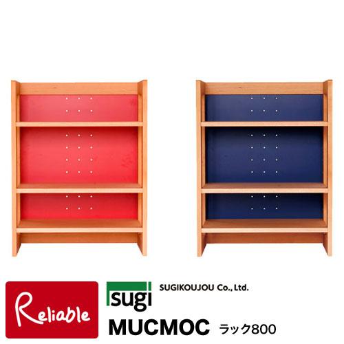 2018年度 杉工場 【 MUCMOC ラック800 】MR-80WR MR-80WB ムックモック 組立品 国産 61幅 高さ80cm シェルフ リバーシブル 本棚 【S162】