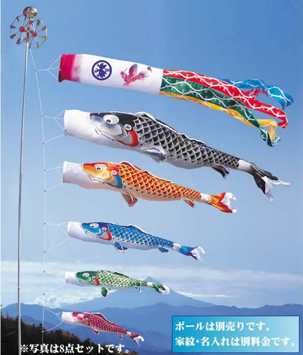 徳永鯉のぼり 吉兆鯉セット3m 8点 大型セット(矢車、ロープ、吹流し、鯉5匹)庭園用 ポール別売り 000-520