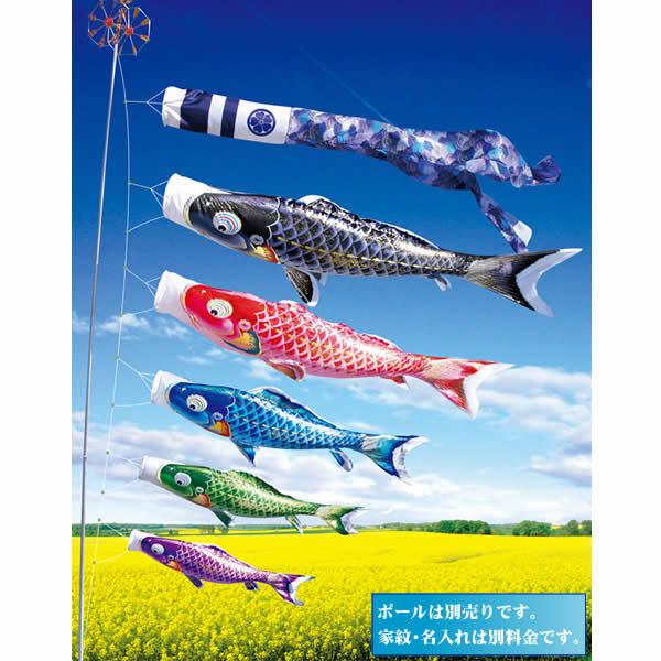 徳永鯉のぼり 千寿鯉セット3m 8点 大型セット(矢車、ロープ、吹流し、鯉5匹)庭園用 ポール別売り 001-317