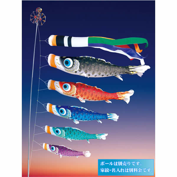 【送料無料】徳永鯉のぼり 夢はるか鯉セット6m 8点 こいのぼり 五月 皐月 5月 こどもの日