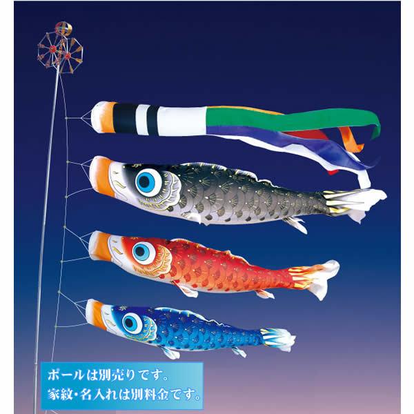 徳永鯉のぼり 夢はるか鯉セット3m 6点 大型セット(矢車、ロープ、吹流し、鯉3匹)庭園用 ポール別売り 001-621