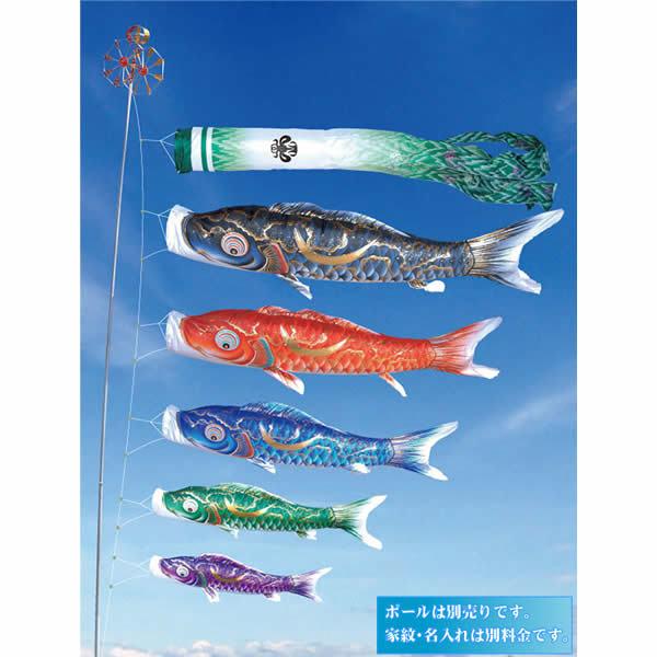 【送料無料】徳永鯉のぼり 豪鯉セット4m 8点 こいのぼり 五月 皐月 5月 こどもの日