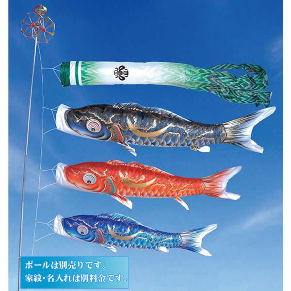 徳永鯉のぼり 豪鯉セット3m 6点 大型セット(矢車、ロープ、吹流し、鯉3匹)庭園用 ポール別売り 001-818
