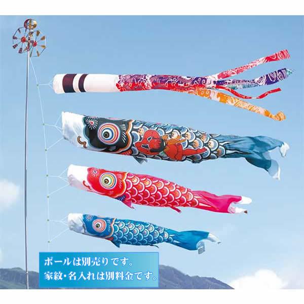 徳永鯉のぼり 錦龍セット3m 6点 大型セット(矢車、ロープ、吹流し、鯉3匹)庭園用 ポール別売り 002-671