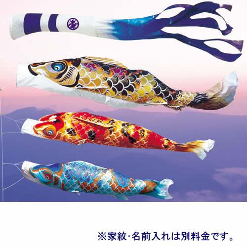 徳永鯉のぼり 京錦スーパーロイヤルセット1.2m ベランダ用(矢車、ロープ、吹流し、鯉3匹) ワイドタイプ ポール付き 121-252