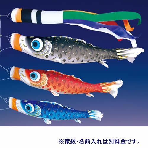 徳永鯉のぼり 夢はるかスーパーロイヤルセット2m ベランダ用(矢車、ロープ、吹流し、鯉3匹) ワイドタイプ ポール付き 121-340