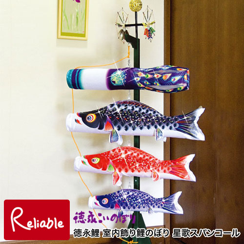 徳永鯉 室内飾り鯉のぼり星歌スパンコールセット