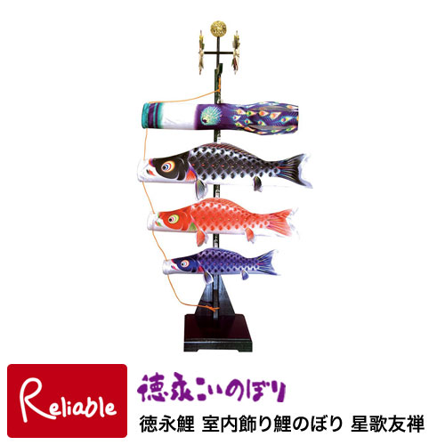 徳永鯉 室内飾り鯉のぼり星歌友禅セット