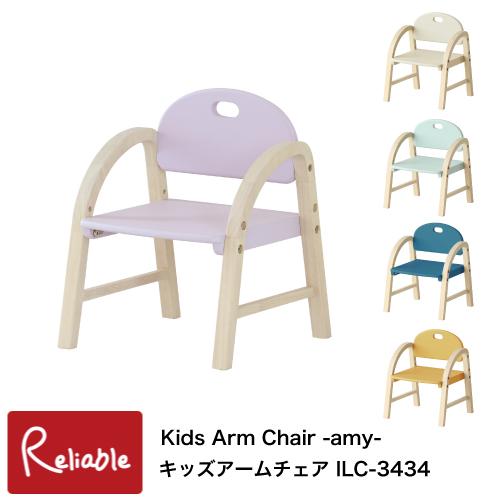 遊びもお勉強の時も一緒に 可愛い子供チェア キッズアームチェア ILC-3434 Kids Arm Chair -amy- 高品質新品 軽量 幼児 子供用椅子 店内限界値引き中 セルフラッピング無料 木製 かわいい i-Lab カラフル S 市場株式会社 保育園 87 Y アイラボ 2-Y102 幼稚園 キッズチェア